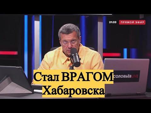 Соловьев ответил на ЛЖИВЫЕ обвинения в оскорблении митингующих! Подробности дела Фургала