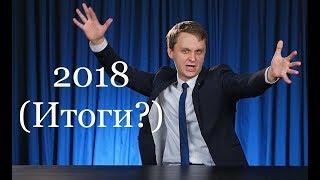 Смотреть онлайн Антиновости, которые высмеивают политику России
