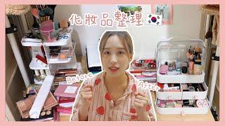 [외국인 일상VLOG]가성비 최고 인생 화장품 수납함 내 화장품애기들 소개