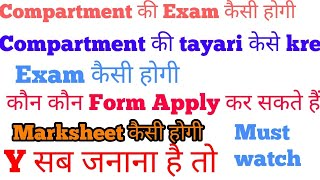 compartment exam pattern | tayari kese kare|| How to check bihar compartment results ||