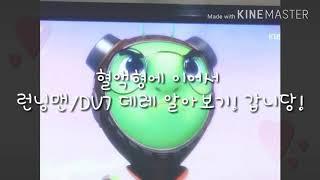 카이토  - (보컬로이드) - 런닝맨 전체 멤버 혈액형에 이어서 데레알기.!
