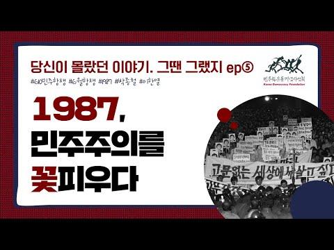 1987, 민주주의를 꽃피우다ㅣ당신이 몰랐던 이야기. 그땐 그랬지 ep.5