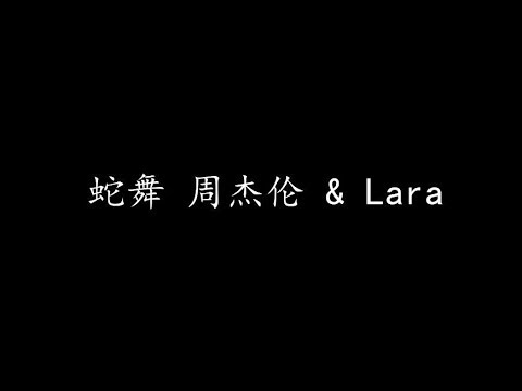 蛇舞 周杰伦 & Lara (歌词版)