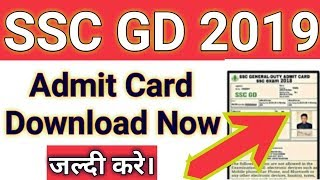SSC GD Admit Card Download Now | SSC GD Admit Card Download | Jobs For You