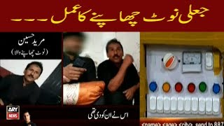 Raid On The Group of Making Fake Currency   - Sar e Aam