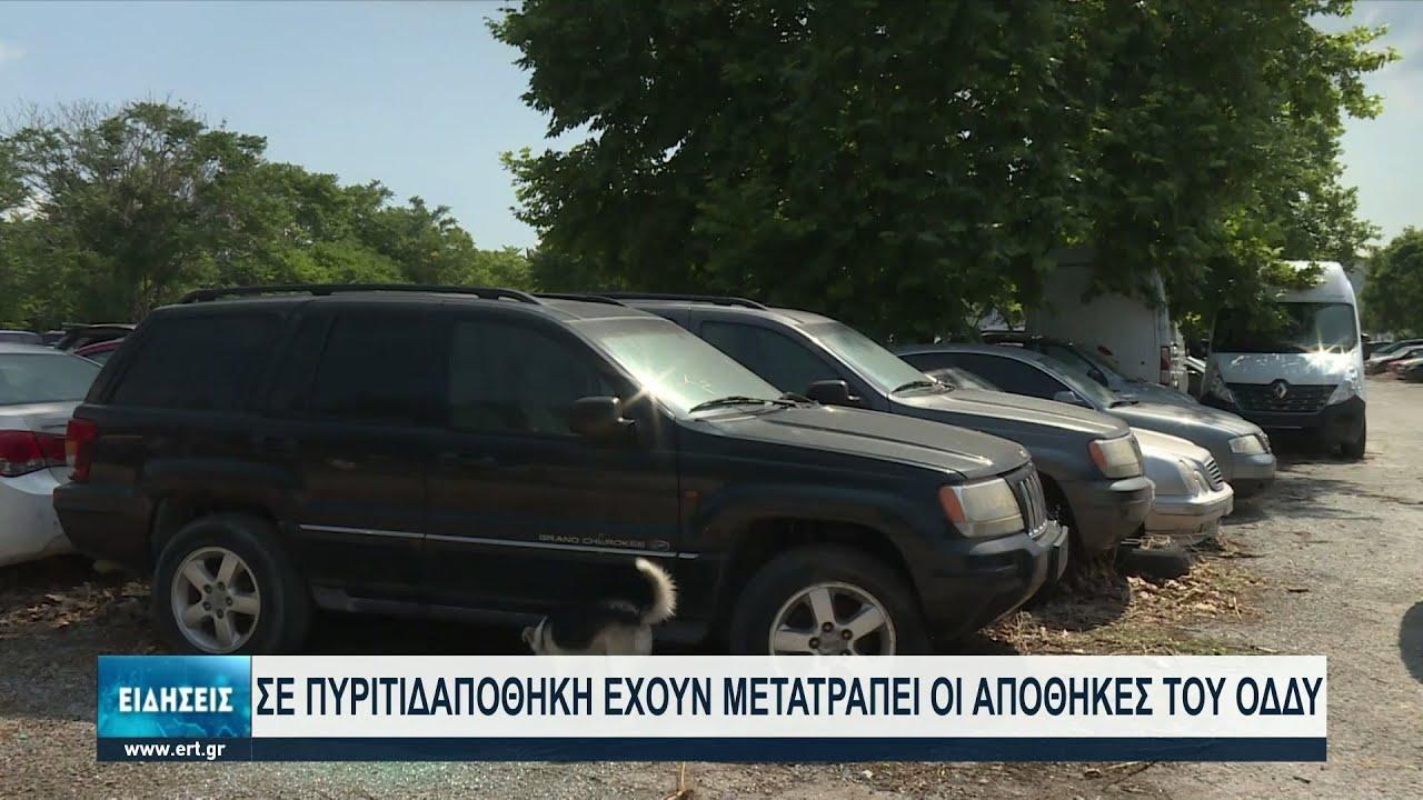 Εγκαταλειμμένες οι αποθήκες του ΟΔΔΥ στην Ευκαρπία Θεσσαλονίκης   19/07/2021   ΕΡΤ