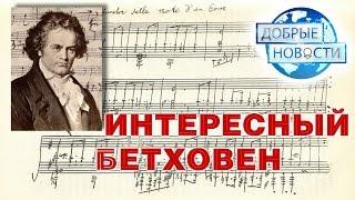 Интересный Бетховен. Творчество, музыка, гений. Познавательная минутка