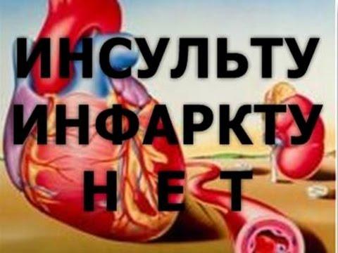 Сосуды профилактика #инфаркта #инсульта атеросклероз Ангиокс