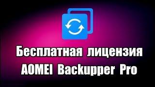 Бесплатная лицензия AOMEI Backupper Pro программы для резервного копирования системы Windows, отдельных дисков и важных файлов.  Скачать программу AOMEI Backupper Pro: