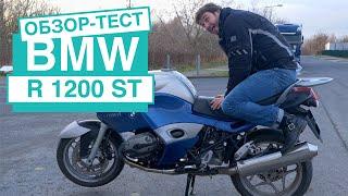 Обзор мотоцикла BMW R1200ST брат Гуся R1200GS и R1200RT