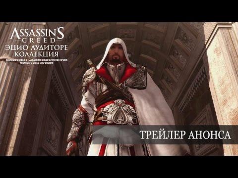 Видео № 0 из игры Assassin's Creed: Эцио Аудиторе. Коллекция (Б/У) [PS4]