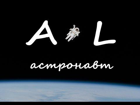 ATL -Астронавт [2017] (фан видео)