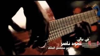 تحميل اغاني حمود ناصر - في بالي Homoud Nasser - Fi Bali MP3