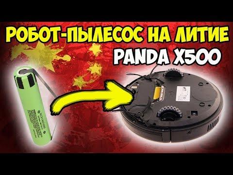 🔋Переделка робот-пылесоса на li-ion на примере Panda x500!