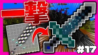 【マイクラ】おらチートやるわ Infinity(S3)#17 復活鬼畜チート剣【マインクラフト実況】