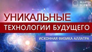 Уникальные технологии будущего. АЛЛАТРА НАУКА.  №3