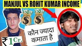 ROHIT KUMAR GUTKA BHAI VS MANJUL KHATTAR MUSICALLY INCOME CAR GIFT FROM TIK TOK MUSICALLY #Gutkabhai