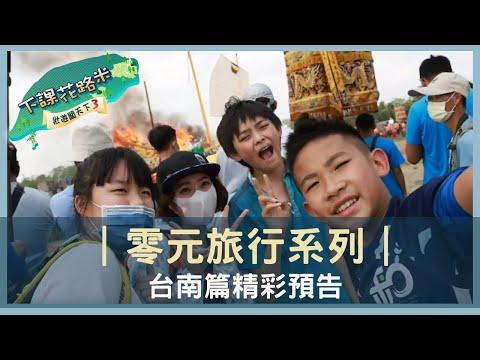 下課花路米 #壯遊闖天下 #台南 #王船祭