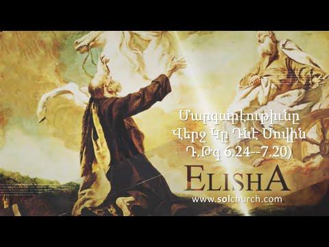 Մարգարէութիւնը Վերջ Կը Դնէ Սովին (Դ.Թգ 6.24--7.20)