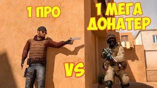 1 ПРО VS 1 МЕГА ДОНАТЕР В STANDOFF 2