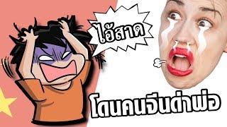 แกล้งคนจีน จนหัวมันร้อน - BattleGround - dooclip.me