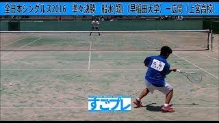 [すごプレ]ソフトテニス 全日本シングルス2016 準々決勝 船水(颯)(早稲田大学)ー広岡(上宮高校)