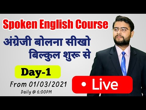 Class -1 | Live Basic English Speaking class with asheesh