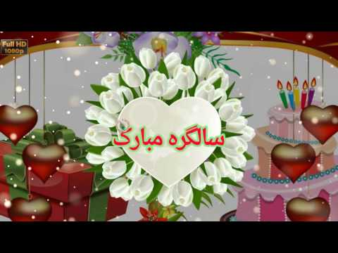 Download Birthday Wishes in Urdu, Greetings, Messages, Ecard, Animation, Latest Happy Birthday Video HD Mp4 3GP Video and MP3