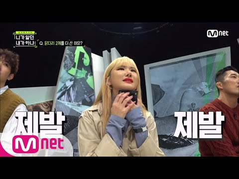 Not the Same Person You Used to Know [5회] 이쯤 되면 하니 마스터? 두근두근 정답 공개! 190117 EP.5
