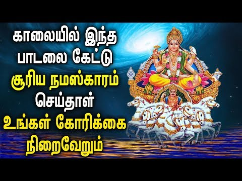 Listen This Lord surya bhagavan Song Get Solved All Your Problems | Best Tamil Devotional Songs