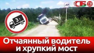 Отчаянный водитель и хрупкий мост