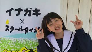 制服のイナガキ イメージモデル 村田万葉