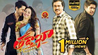 Tadakha Telugu Full Movie  Naga Chaitanya Sunil Tamannaah Andrea Jeremiah