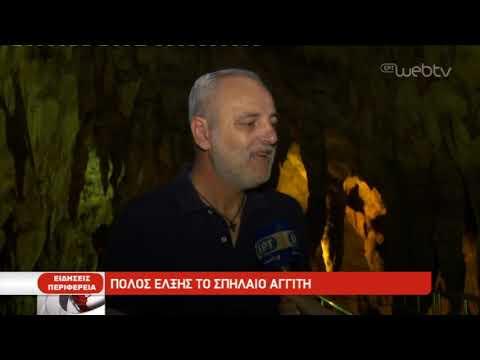 Πόλος έλξης το σπήλαιο Αγγίτη    13/09/2019   ΕΡΤ
