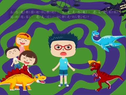 106年「FunPark童書夢工廠」創意說故事競賽,反毒創作組得獎作品影片《第一名恐龍樂園》