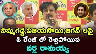 Varla Ramaiah Aggressive Speech On YS Jagan | TDP Leader Slams Vijayasai Reddy & Nimmagadda Prasad