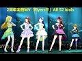ミリシタの2周年を新曲MV「Flyers!!!」52人全員分 ユニット&ソロ『2nd ANNIVERSARY』ミリオンライブ! シアターデイズ ...