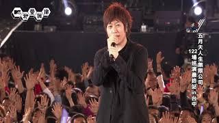 五月天人生無限公司 台中最終場感動催淚 五迷集體失業!