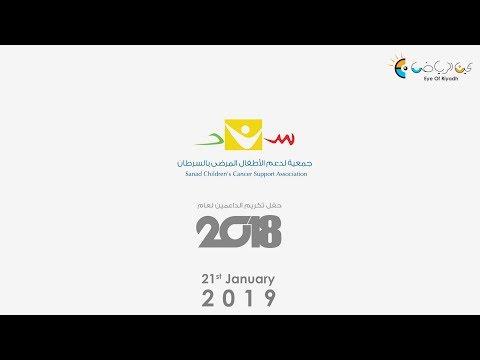 حفل تكريم الداعمين لجمعية سند الخيرية 2018