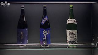 海外旅行前に羽田空港ビジネスラウンジで日本酒や和食を飲み食べ納め【スイス情報.com】