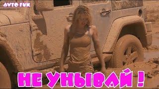 Avto Fun Авто приколы  2017  Не унывай Смешная подборка видео серия 20