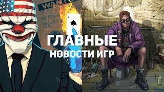 Главные новости игр   19.10.2019   Postal 4, Divinity: Fallen Heroes, Starbreeze