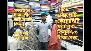 সস্তায় এক্সপোর্ট কোয়ালিটি  শার্ট প্যান্ট ফ্যাব্রিক কিনুন মাত্র ১৪০ টাকা  পিস ! Stock lot fabric !