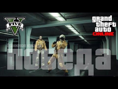 Grand Theft Auto V ONLINE ПРОТИВОБОРСТВО