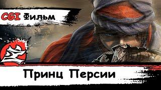 [Prince of Persia CGI Фильм] [Принц Персии Кино На Русском] [Антидубляж] [DaKot]