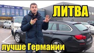 ТОП 7 ПРЕИМУЩЕСТВ Литвы. Почему в Германии хуже покупать машины?