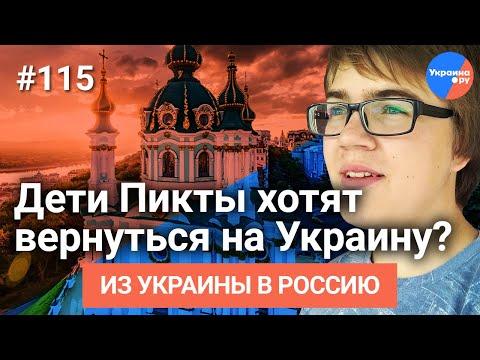 Из Украины в Россию #115: Глеб Пикта рассказал о своей жизни на Украине