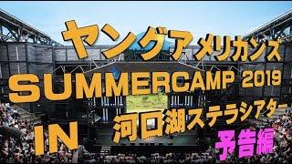 ヤングアメリカンズ SUMMER CAMP2019 in 河口湖ステラシアター予告編 Go!Go!NBC!