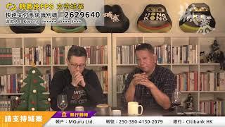 英判例曱甴論應革職 香港警察橫行冇皇管 - 24/12/19 「奪命Loudzone」長版本