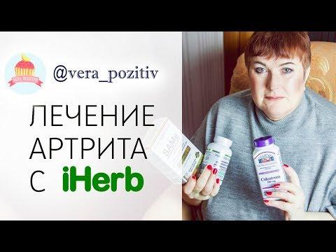 ЛЕЧЕНИЕ АРТРИТА БЕЗ ЛЕКАРСТВ I Добавки от артрита, для суставов с IHERB